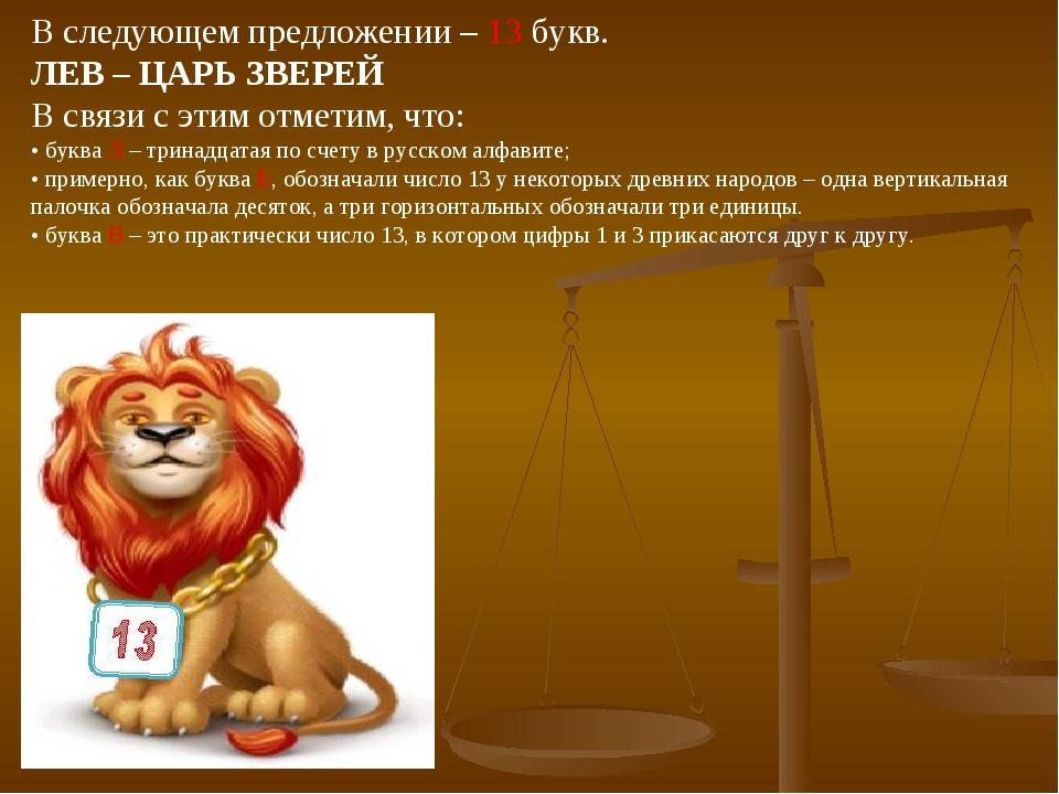 В следующем предложении – 13 букв. ЛЕВ – ЦАРЬ ЗВЕРЕЙ В связи с этим отметим,...