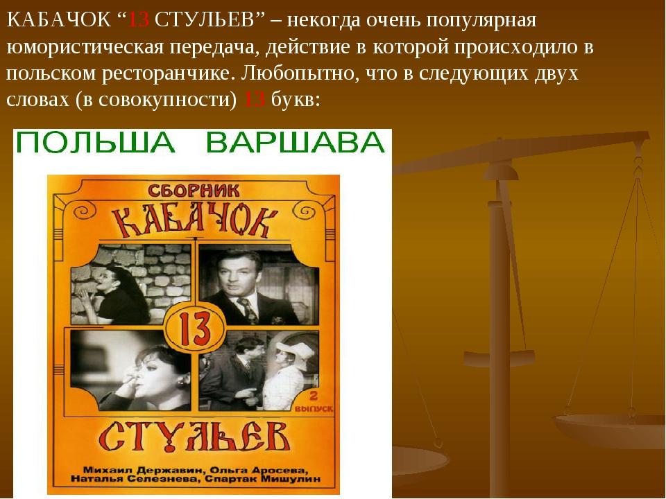 """КАБАЧОК """"13 СТУЛЬЕВ"""" – некогда очень популярная юмористическая передача, дейс..."""