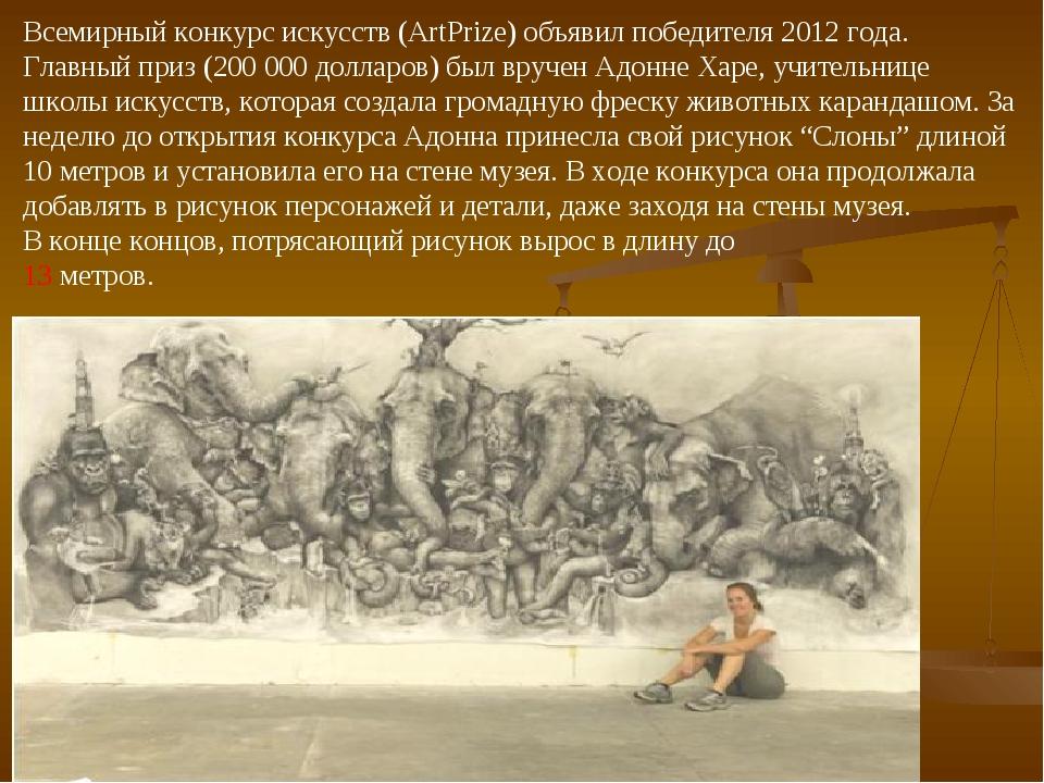 Всемирный конкурс искусств (ArtPrize) объявил победителя 2012 года. Главный п...