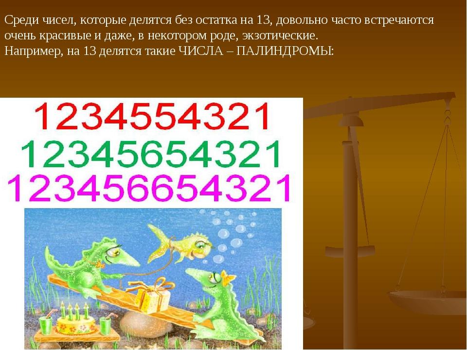 Среди чисел, которые делятся без остатка на 13, довольно часто встречаются оч...