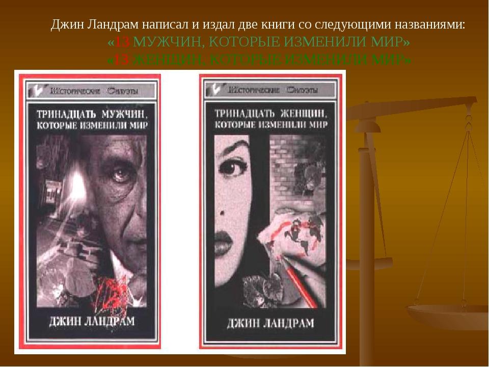 Джин Ландрам написал и издал две книги со следующими названиями: «13 МУЖЧИН,...
