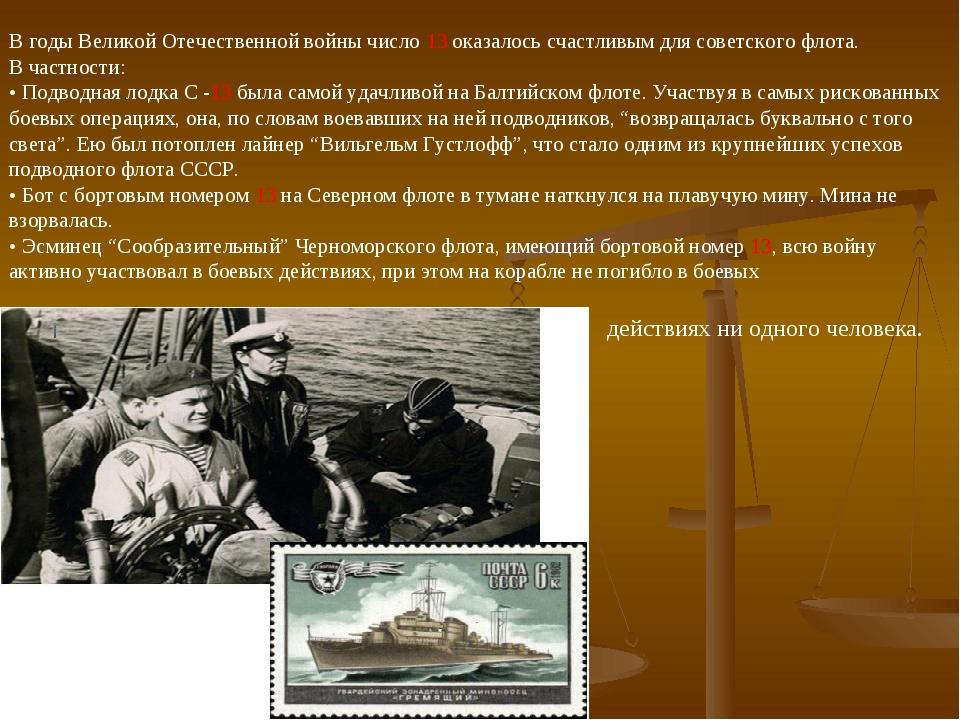 В годы Великой Отечественной войны число 13 оказалось счастливым для советско...