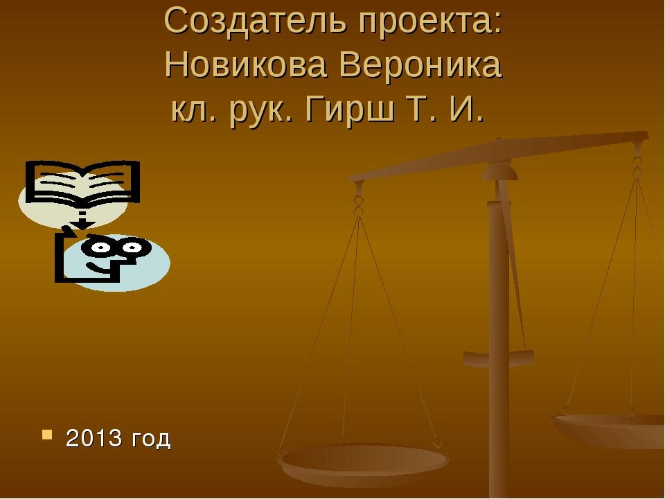 Создатель проекта: Новикова Вероника кл. рук. Гирш Т. И. 2013 год