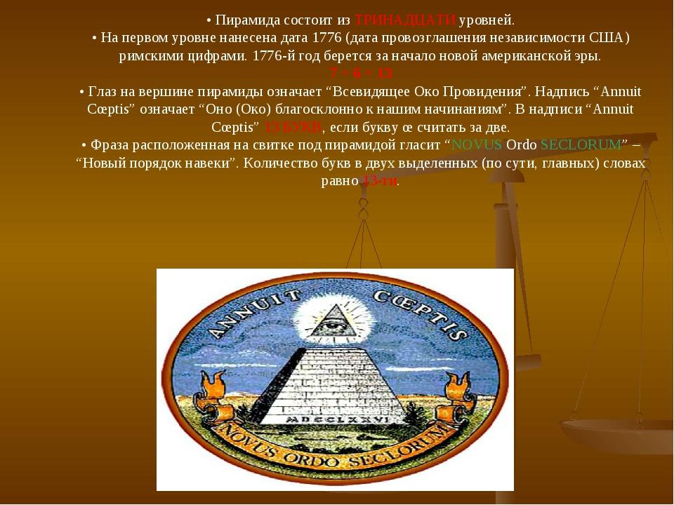 •Пирамида состоит из ТРИНАДЦАТИ уровней. •На первом уровне нанесена дата 17...
