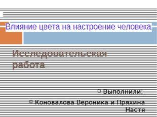 Выполнили: Коновалова Вероника и Пряхина Настя Руководитель: Коршикова О.А. 2