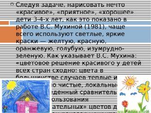 Следуя задаче, нарисовать нечто «красивое», «приятное», «хорошее» дети 3-4-х