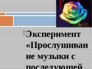 Эксперимент «Прослушивание музыки с последующей ассоциацией цветового спектра