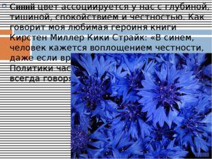 Синийцвет ассоциируется у нас сглубиной, тишиной, спокойствием и честностью