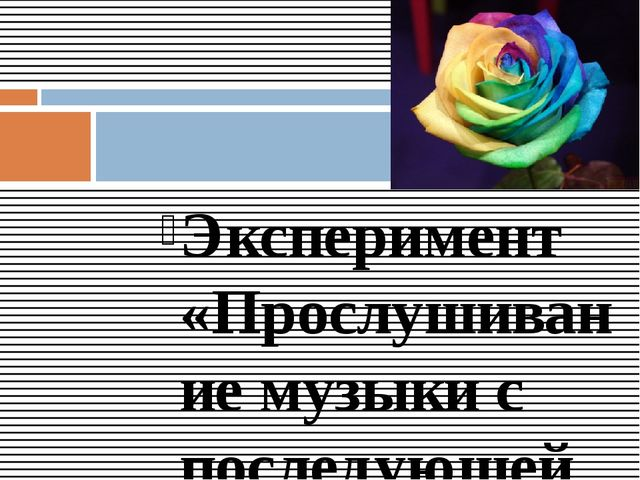Эксперимент «Прослушивание музыки с последующей ассоциацией цветового спектра...