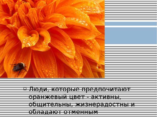 Люди, которые предпочитают оранжевый цвет - активны, общительны, жизнерадостн...