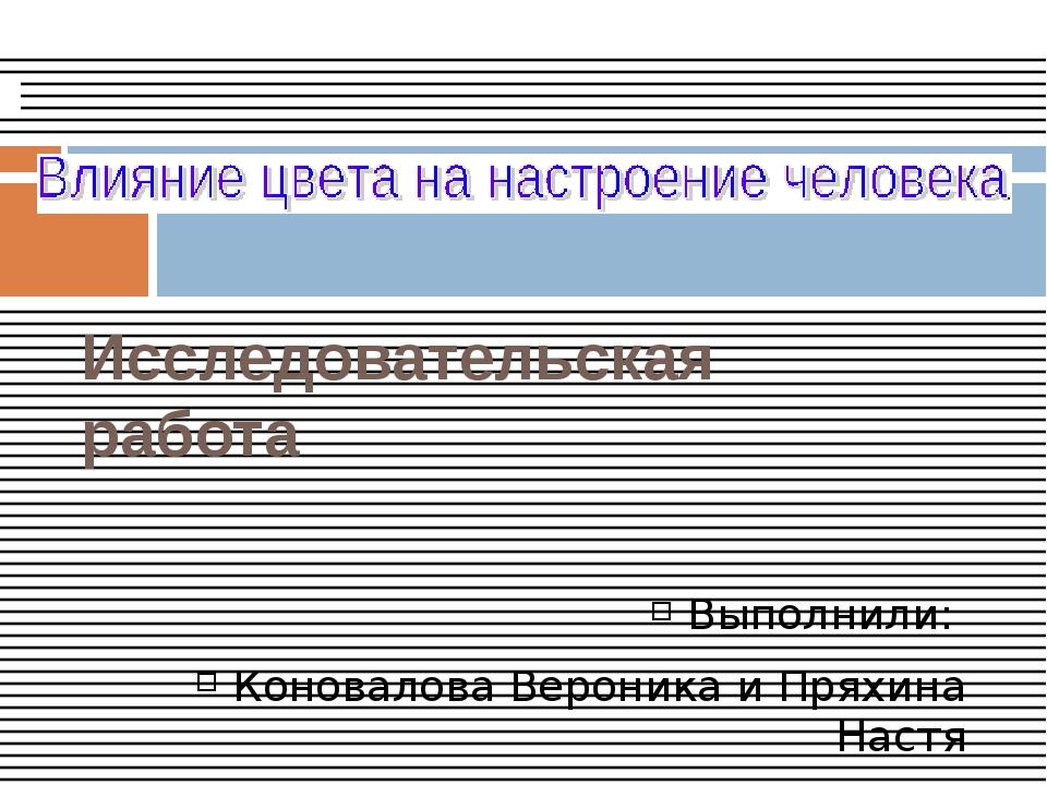 Выполнили: Коновалова Вероника и Пряхина Настя Руководитель: Коршикова О.А. 2...
