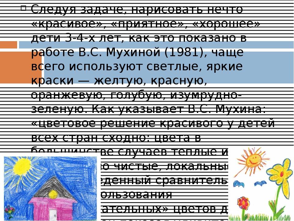 Следуя задаче, нарисовать нечто «красивое», «приятное», «хорошее» дети 3-4-х...