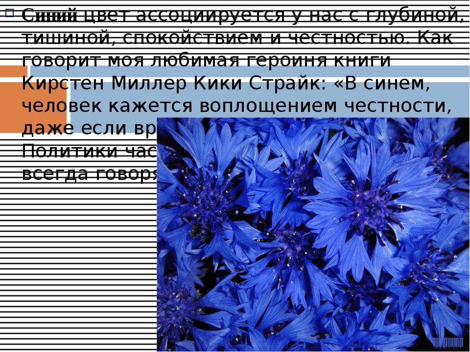 Синийцвет ассоциируется у нас сглубиной, тишиной, спокойствием и честностью...