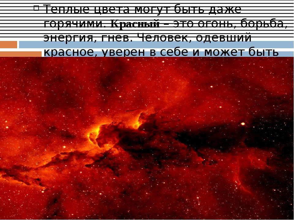 Теплые цвета могут быть даже горячими.Красный– это огонь, борьба, энергия,...