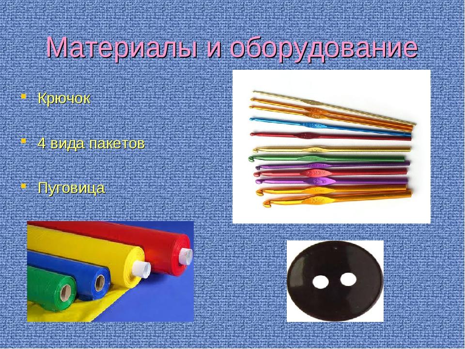 Материалы и оборудование Крючок 4 вида пакетов Пуговица