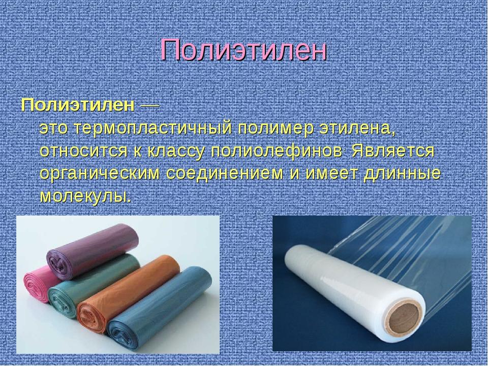 Полиэтилен Полиэтилен— этотермопластичныйполимерэтилена, относится к клас...