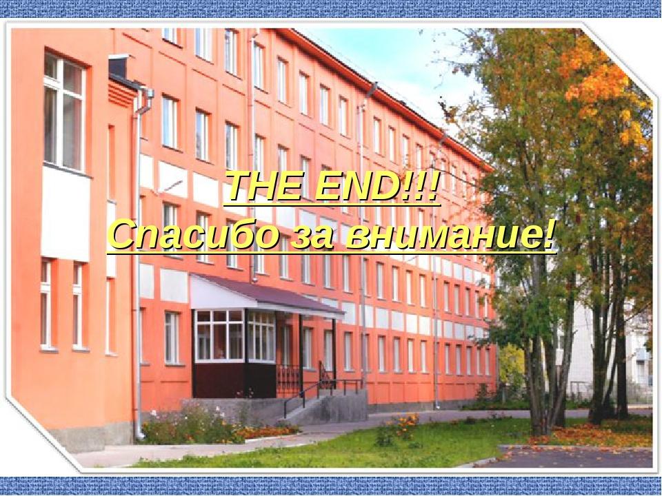 THE END!!! Спасибо за внимание!