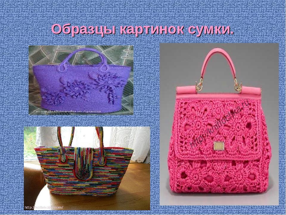 Образцы картинок сумки.
