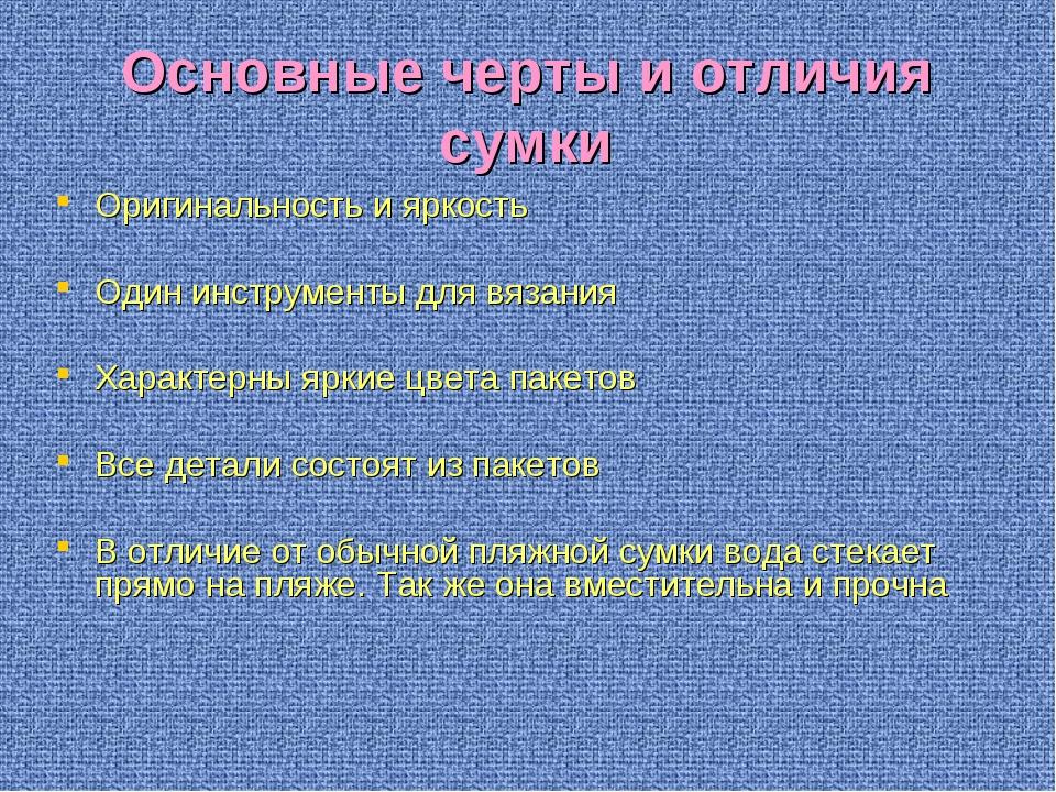 Основные черты и отличия сумки Оригинальность и яркость Один инструменты для...