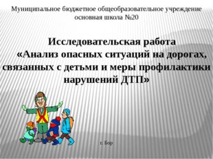 Муниципальное бюджетное общеобразовательное учреждение основная школа №20 Исс