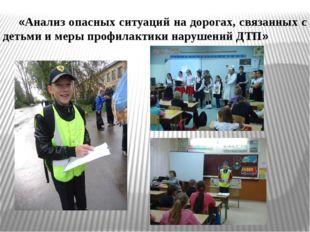 «Анализ опасных ситуаций на дорогах, связанных с детьми и меры профилактики н