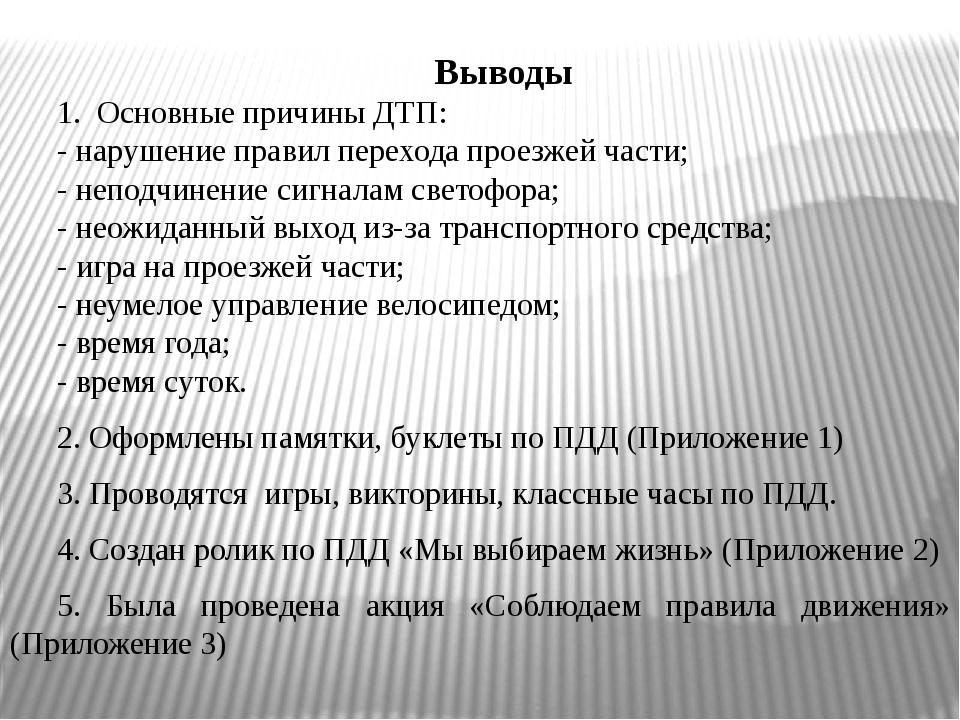 Выводы 1. Основные причины ДТП: - нарушение правил перехода проезжей части;...