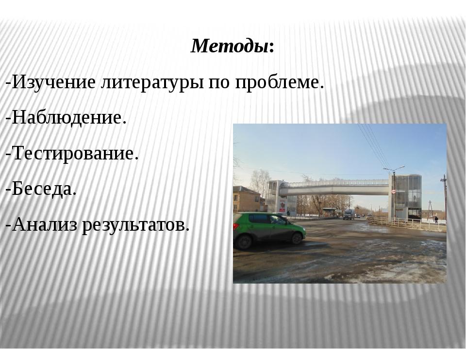 Методы: -Изучение литературы по проблеме. -Наблюдение. -Тестирование. -Беседа...