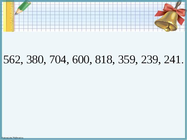 562, 380, 704, 600, 818, 359, 239, 241. FokinaLida.75@mail.ru