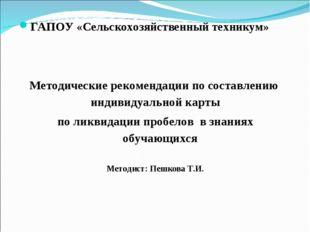 ГАПОУ «Сельскохозяйственный техникум» Методические рекомендации по составлени