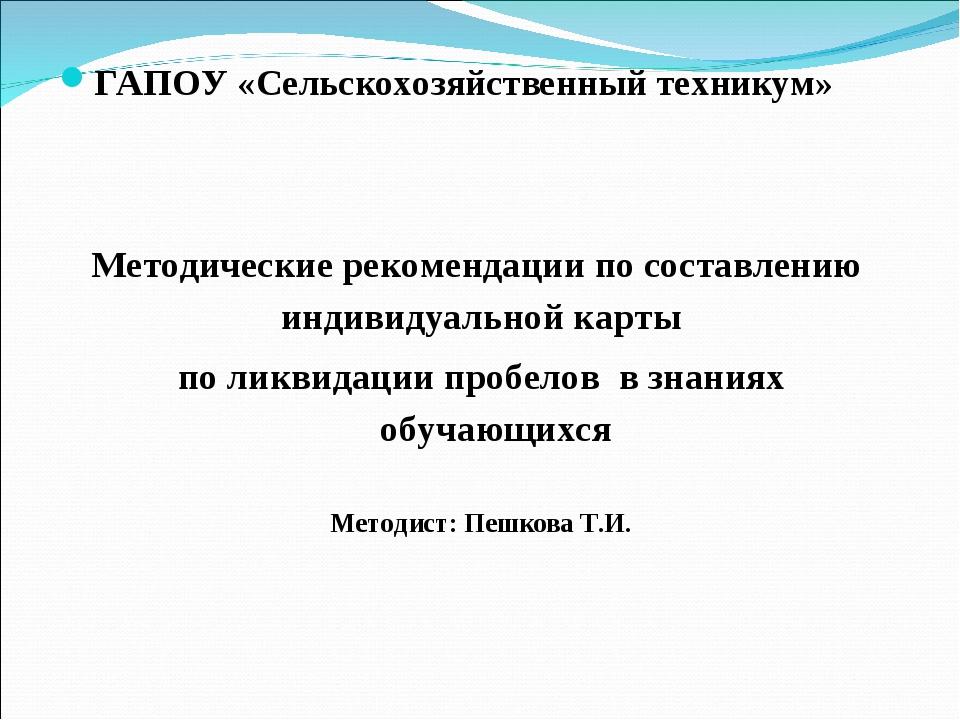 ГАПОУ «Сельскохозяйственный техникум» Методические рекомендации по составлени...