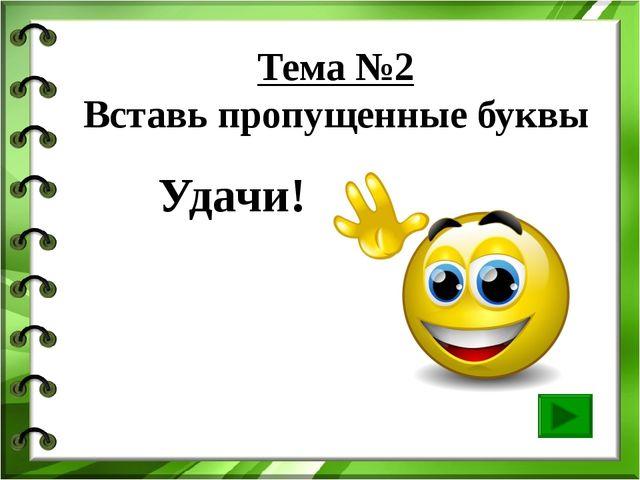 …льбом о или а а