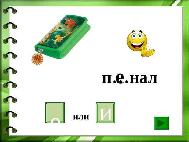 а или о п…ртфель о
