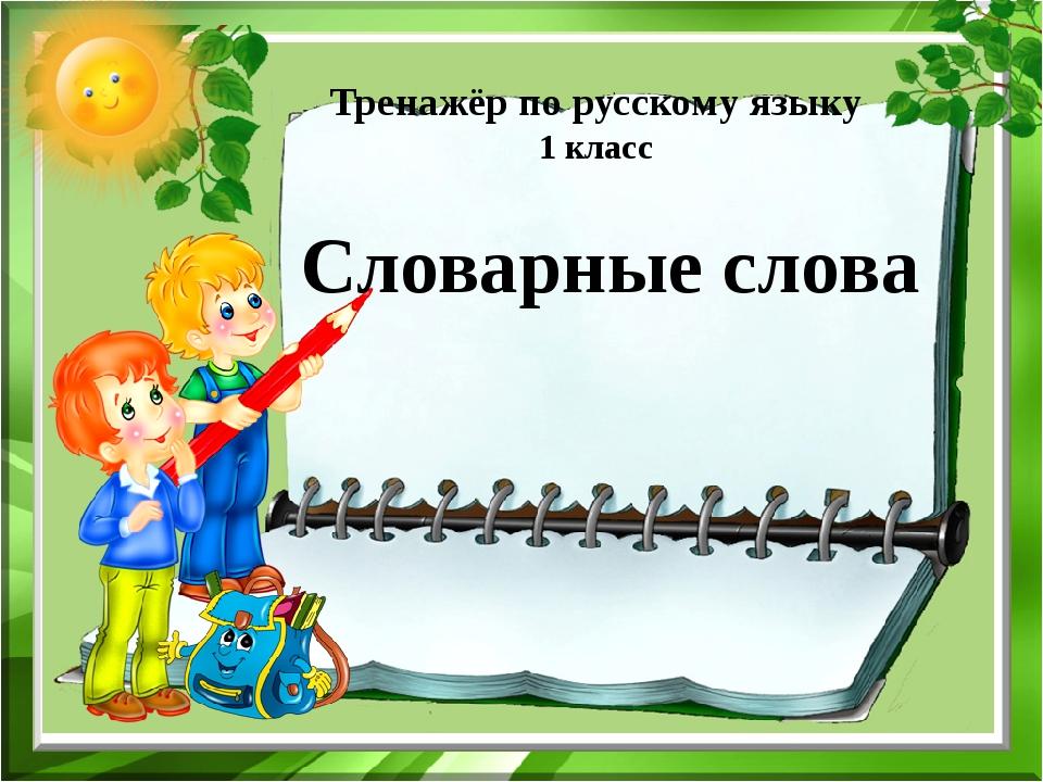 Удачи! Тема №1 Вставь пропущенные буквы