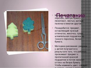 Печатание Можно использовать: поролон, смятую бумагу, пенопласт, листья, ватн