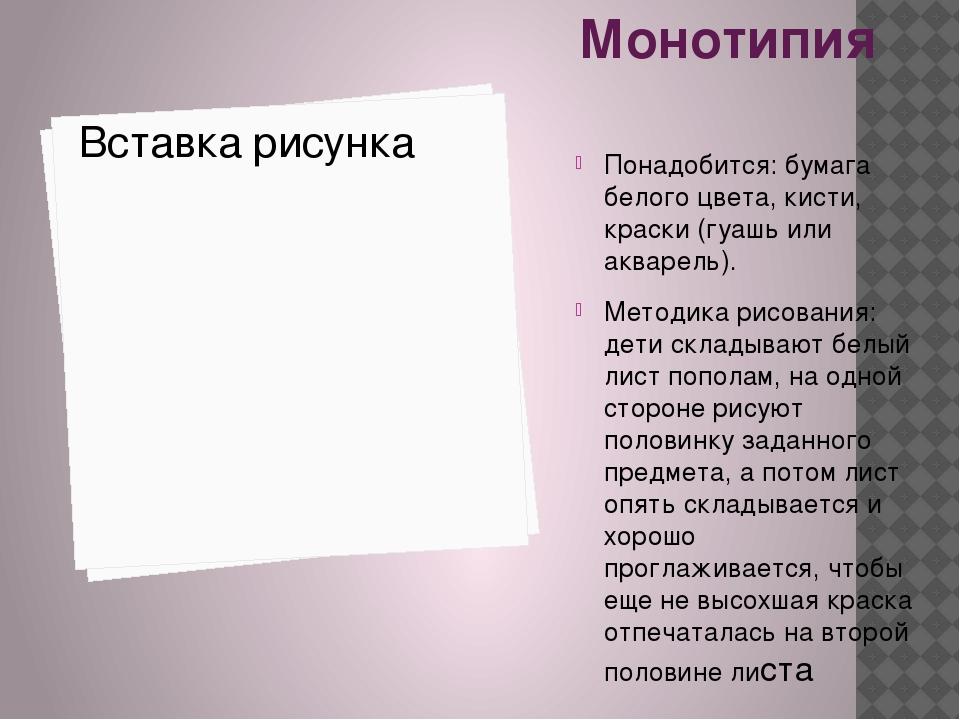 Монотипия Понадобится: бумага белого цвета, кисти, краски (гуашь или акварель...