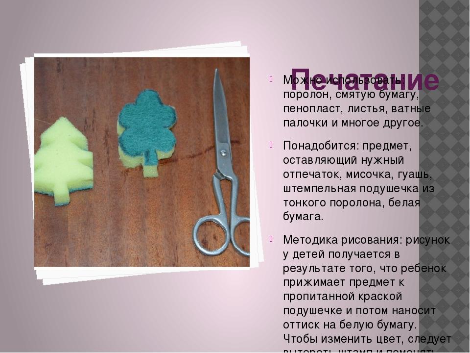 Печатание Можно использовать: поролон, смятую бумагу, пенопласт, листья, ватн...