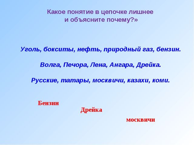 Уголь, бокситы, нефть, природный газ, бензин. Волга, Печора, Лена, Ангара, Др...