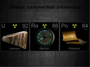 Новые химические элементы