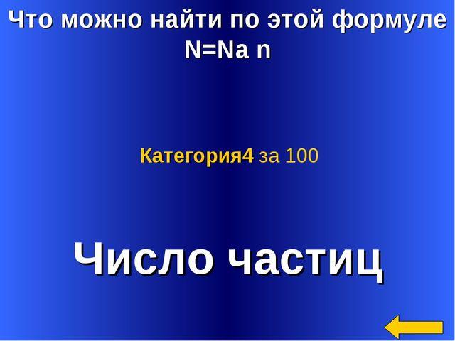 Что можно найти по этой формуле N=Na n Число частиц Категория4 за 100