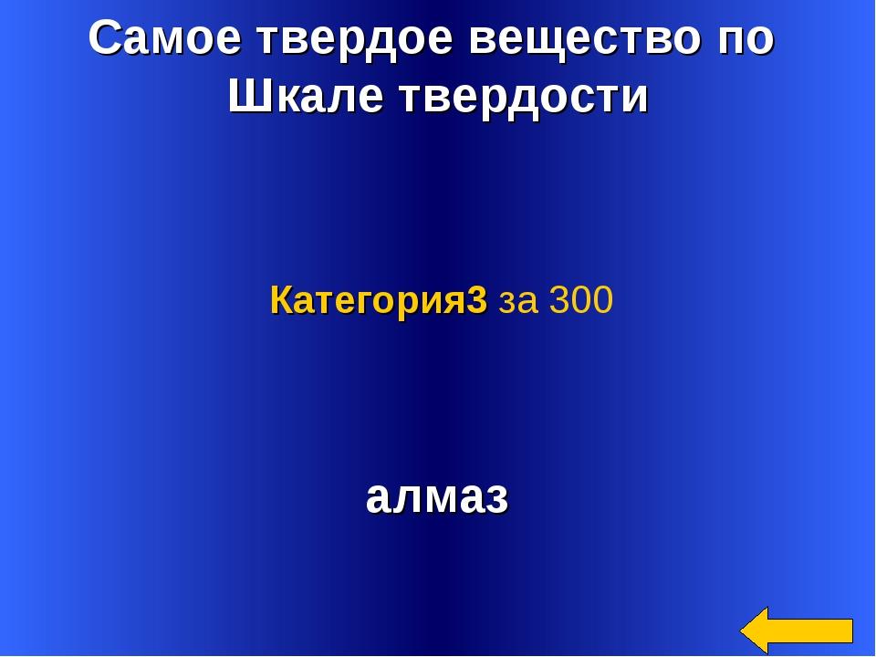 Самое твердое вещество по Шкале твердости алмаз Категория3 за 300