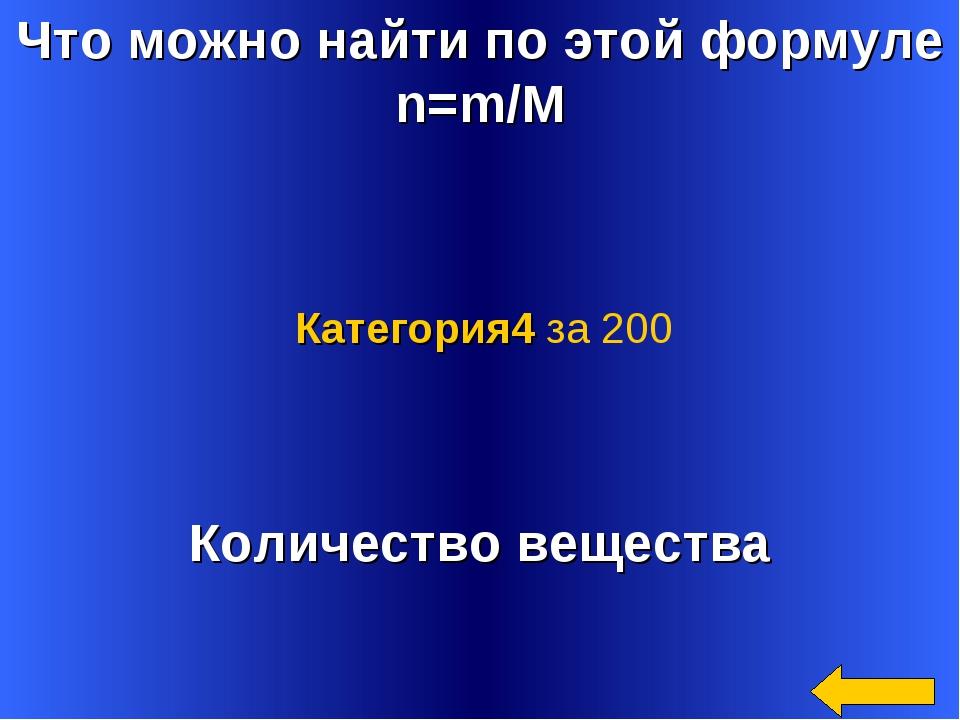 Что можно найти по этой формуле n=m/M Количество вещества Категория4 за 200