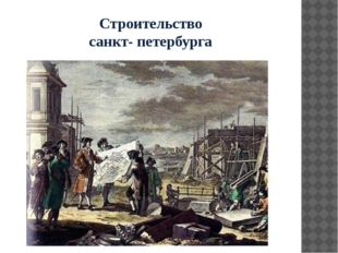 Строительство санкт- петербурга