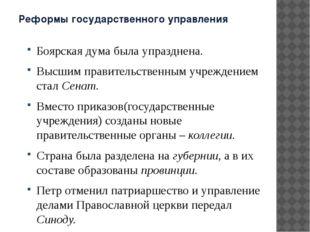 Реформы государственного управления Боярская дума была упразднена. Высшим п