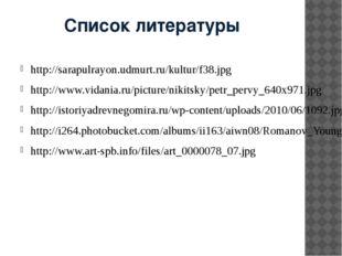 Список литературы http://sarapulrayon.udmurt.ru/kultur/f38.jpg http://www.v