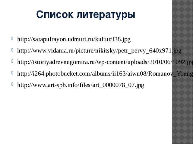 Список литературы http://sarapulrayon.udmurt.ru/kultur/f38.jpg http://www.v...