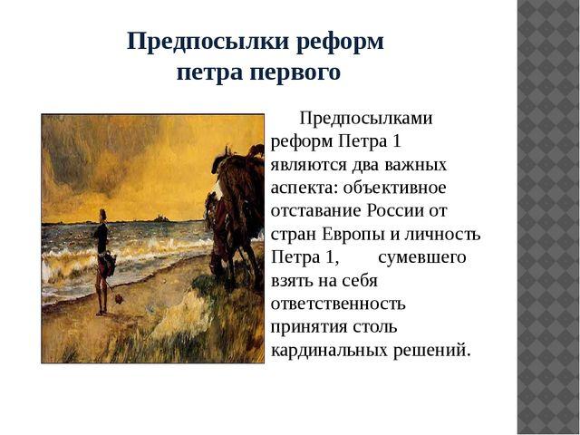 Предпосылки реформ  петра первого Предпосылками реформ Петра 1 являются два...