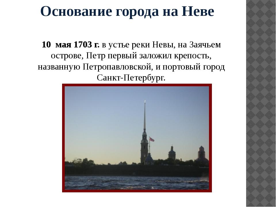 Основание города на Неве