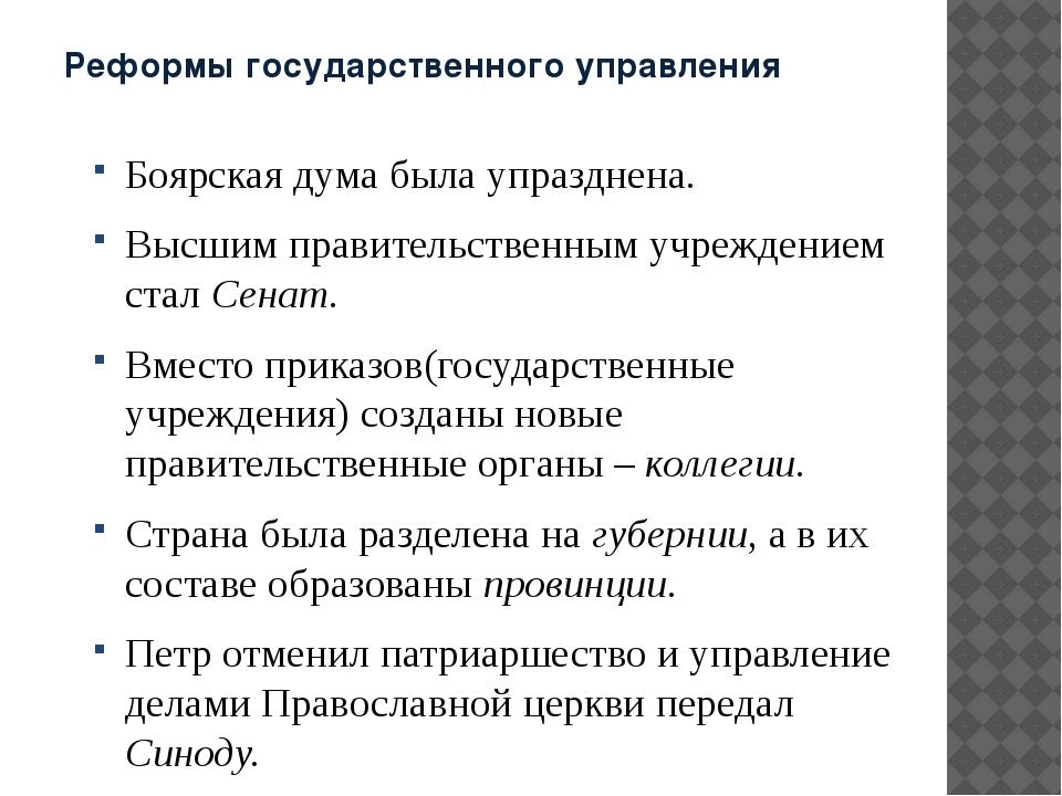 Реформы государственного управления Боярская дума была упразднена. Высшим п...