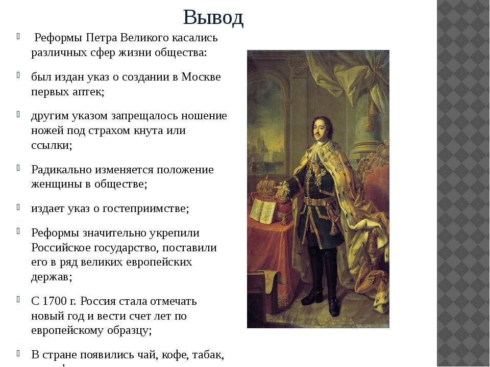 Вывод  Реформы Петра Великого касались различных сфер жизни общества: был и...