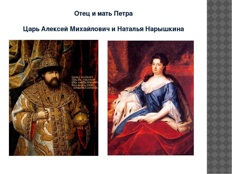 Отец и мать Петра  Царь Алексей Михайлович и Наталья Нарышкина